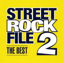 其它 - 【中古】STREET ROCK FILE THE BEST 2/オムニバス