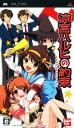 【中古】涼宮ハルヒの約束ソフト:PSPソフト/マンガアニメ・ゲーム