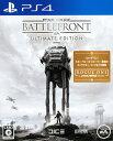 【中古】Star Wars バトルフロント Ultimate Editionソフト:プレイステーション4ソフト/TV/映画・ゲーム