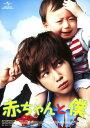 【中古】赤ちゃんと僕 (2008)/チャン・グンソクDVD/韓流・華流