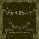 【中古】星空のライヴ〜The Best of Acoustic Ballade〜/MISIACDアルバム/邦楽