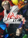 【中古】1.秘密(トップ・シークレット) 【DVD】/関智一