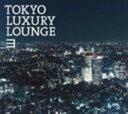 【中古】TOKYO LUXURY LOUNGE 3/オムニバスCDアルバム/邦楽