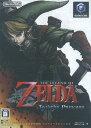 【中古】ゼルダの伝説 トワイライトプリンセスソフト:ゲームキューブソフト/任天堂キャラクター ゲーム