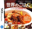 【中古】世界のごはん しゃべる!DSお料理ナビソフト:ニンテンドーDSソフト/その他・ゲーム