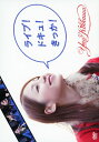 CD, DVD, Instruments - 【中古】初限)吉川友/ライブ!ドキュ!きっか! 【DVD】/吉川友