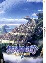 【中古】世界樹の迷宮5 長き神話の果て コレクターズパック (限定版)ソフト:ニンテンドー3DSソフト/ロールプレイング・ゲーム