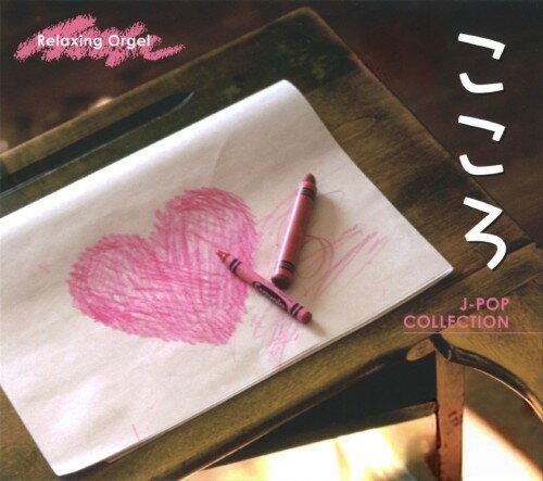 中古こころ〜J−popコレクション〜/イージーリスニングCDアルバム/イージーリスニング