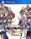 【中古】ZERO ESCAPE 9時間9人9の扉 善人シボウデス ダブルパックソフト:プレイステーション4ソフト/アドベンチャー ゲーム