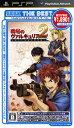 【中古】戦場のヴァルキュリア2 ガリア王立士官学校 SEGA THE BESTソフト:PSPソフト/シミュレーション・ゲーム