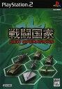 【中古】戦闘国家・改 NEW OPERATIONSソフト:プレイステーション2ソフト/シミュレーション・ゲーム