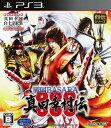 戦国BASARA 真田幸村伝ソフト:プレイステーション3ソフト/アクション・ゲーム