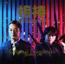 【中古】「相棒−Season8−」オリジナル・サウンドトラッ...