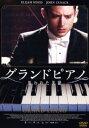 【中古】グランドピアノ 狙われた黒鍵 【DVD】/イライジャ・ウッド