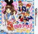 【中古】創作アリスと王子さま!ソフト:ニンテンドー3DSソフト/恋愛青春・ゲーム