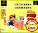 【中古】倉庫番ベーシック2ソフト:プレイステーションソフト/パズル・ゲーム