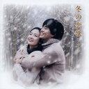 【中古】冬の恋歌 完全盤〜国内盤/TVサントラCDアルバム/サウンドトラック
