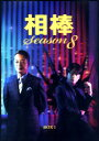 【中古】1.相棒 8th BOX 【DVD】/水谷豊...
