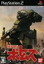 【中古】装甲騎兵ボトムズソフト:プレイステーション2ソフト/アクション・ゲーム