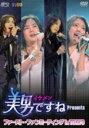 【中古】美男(イケメン)ですね Presents ファースト・ファンミーティング in TOKYO/チャン・グンソクDVD/韓流・華流