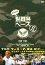 【中古】所さんの世田谷ベース2 BOX 【DVD】/所ジョ