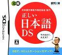 【中古】日本語文章能力検定協会協力 正しい日本語DSソフト:ニンテンドーDSソフト/脳トレ学習・ゲーム
