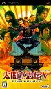 【中古】太閤立志伝5ソフト:PSPソフト/シミュレーション・ゲーム