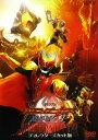 【中古】劇場版 仮面ライダーキバ 魔界城の王 DC版 【DVD】/瀬戸康史