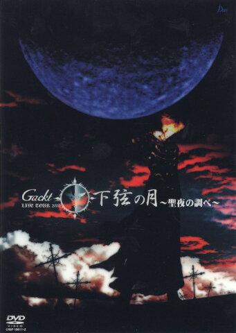 【中古】Gackt Live Tour 2002 下弦の月 聖夜の調べ/Gackt