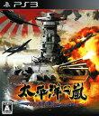 【中古】太平洋の嵐 〜戦艦大和、暁に出撃す〜ソフト:プレイステーション3ソフト/シミュレーション・ゲーム