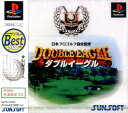 【中古】ダブルイーグル サンコレBestソフト:プレイステーションソフト/スポーツ・ゲーム