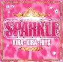 R & B, Disco Music - 【中古】スパークル★キラ・キラ・ヒッツ★/オムニバス