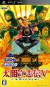 【中古】太閤立志伝5 コーエーテクモ the Bestソフト:PSPソフト/シミュレーション・ゲーム