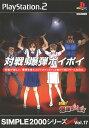 【中古】対戦! 爆弾ポイポイ SIMPLE2000シリーズ アルティメット Vol.17ソフト:プレイステーション2ソフト/アクション・ゲーム