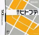 【中古】直感ヒトフデソフト:ニンテンドーDSソフト/パズル・ゲーム
