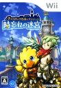 【中古】チョコボの不思議なダンジョン 時忘れの迷宮ソフト:Wiiソフト/ロールプレイング・ゲーム