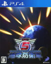 【中古】地球防衛軍5