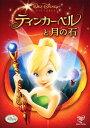 【中古】ティンカー・ベルと月の石/メイ・ウィットマンDVD/海外アニメ・定番スタジオ