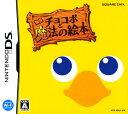 【中古】チョコボと魔法の絵本ソフト:ニンテンドーDSソフト/アドベンチャー・ゲーム