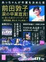 【中古】AKB48/前田敦子 涙の卒業宣言!in さいたまスーパーアリーナ ?業務連絡。頼むぞ、片山