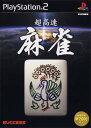 【中古】超高速麻雀ソフト:プレイステーション2ソフト/テーブル・ゲーム