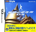 【中古】地球の歩き方DS タイソフト:ニンテンドーDSソフト/脳トレ学習 ゲーム