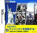 【中古】地球の歩き方DS ニューヨークソフト:ニンテンドーDSソフト/脳トレ学習・ゲーム