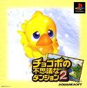 【中古】チョコボの不思議なダンジョン2ソフト:プレイステーションソフト/ロールプレイング・ゲーム