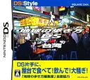【中古】地球の歩き方DS 台湾ソフト:ニンテンドーDSソフト/脳トレ学習 ゲーム