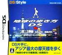 【中古】地球の歩き方DS 上海ソフト:ニンテンドーDSソフト/脳トレ学習 ゲーム