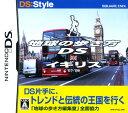【中古】地球の歩き方DS イギリスソフト:ニンテンドーDSソフト/脳トレ学習・ゲーム