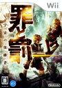 【中古】罪と罰 宇宙の後継者ソフト:Wiiソフト/シューティング・ゲーム