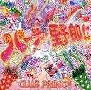 【中古】パーティー野郎!!(DVD付)/club Prince