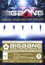 【中古】BIGBANG JAPAN DOME TOUR 2013〜2014 <初回限定版>/BIGBANGブルーレイ/映像その他音楽